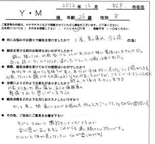 松戸市在住:長い間、肩こりでお悩みの方におススメです!