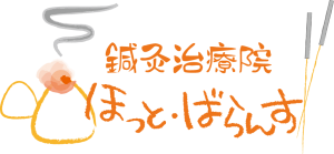 鎌ヶ谷・船橋・松戸|鍼灸治療院ほっと・ばらんす