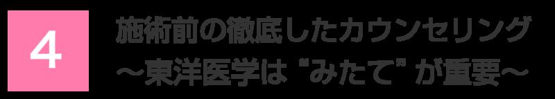 """施術前の徹底したカウンセリング ~東洋医学は""""みたて""""が重要~"""