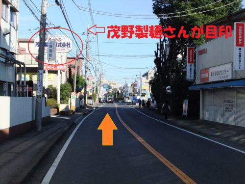 茂野製麺さんの工場が左手に見えたらあと50メートルほどです
