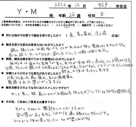 肩の痛み、あとは偏頭痛も軽減された感じ(26歳女性 松戸市)