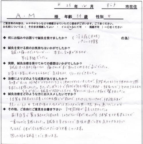 体調不良が続いている人や生理不順の人なんかはおススメ (34歳女性 松戸市)
