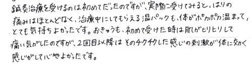温パックも体がポカポカ温まって気持ちよかった(30歳女性 鎌ヶ谷市)