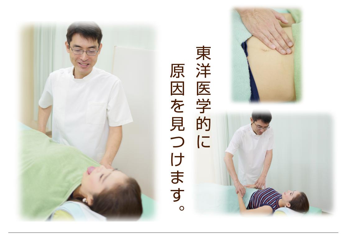 鎌ヶ谷の鍼灸|東洋医学の見立て