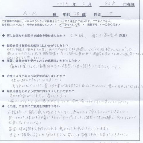 鍼治療を始めて4ヶ月で赤ちゃんを授かった(38歳女性 松戸市)