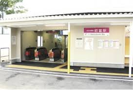 初富駅|鎌ヶ谷市(新鎌ヶ谷)の鍼灸院