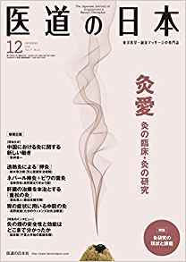 『医道の日本』