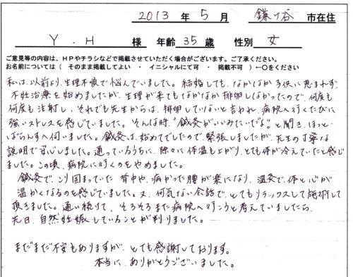 排卵していない状態からの鍼灸、そして自然妊娠(35歳 鎌ヶ谷市)