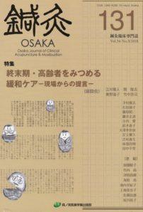 『鍼灸OSAKA』