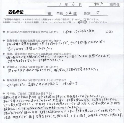 高齢で不妊に悩む方におすすめ(42歳女性 松戸市)