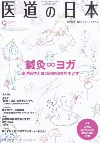 『医道の日本』(2019年9月)