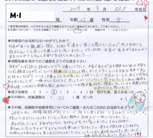 2回目のあと、妊婦検診のエコーで治ったことが分かり嬉しく泣きそうに(23歳松戸市)