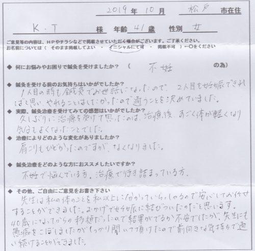 40歳になってからの移植で不安だったが妊娠(41歳女性 松戸市)