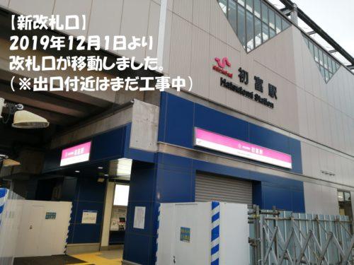 初富駅の改札移動