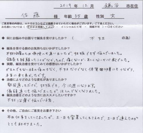 数回の鍼灸で妊娠…(35歳女性 鎌ヶ谷市)