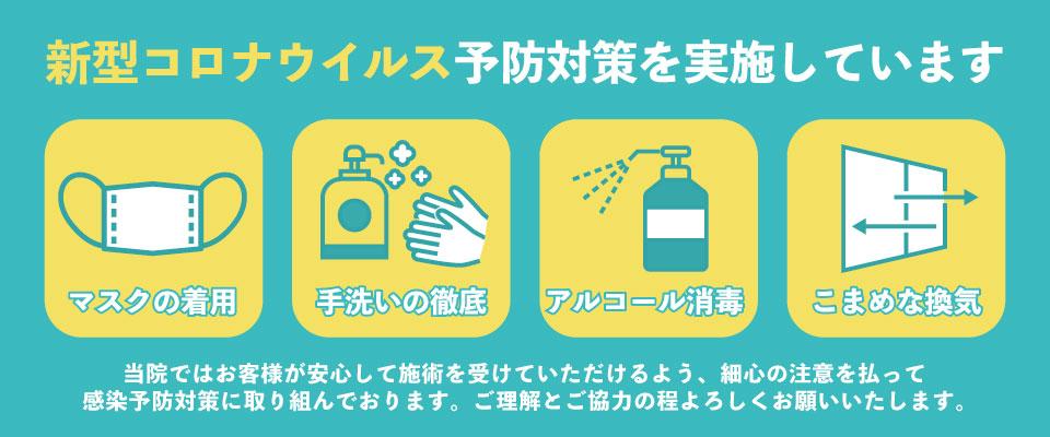 新型コロナ対策:入口にアルコールジェル設置・ベッドもアルコール消毒・換気実施・一人一枠での予約制・マスク着用・検温実施などを行って安心頂けるよう心掛けております