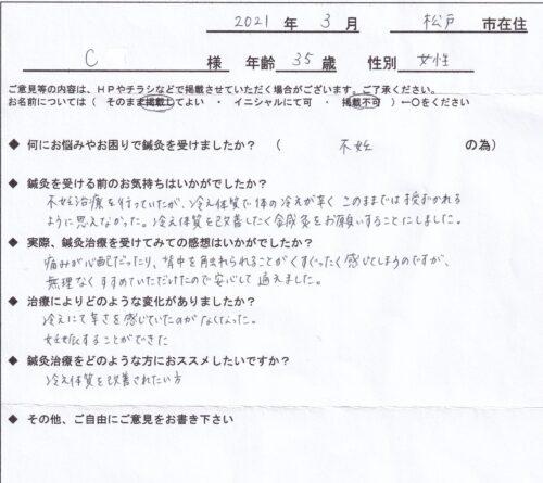 冷え体質でこのままでは授かれるとは思えなかった(35歳女性 松戸市)