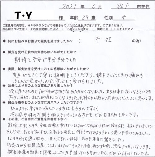 結婚して3年半、不妊治療でもなかなか子供を授からず…(39歳松戸市)